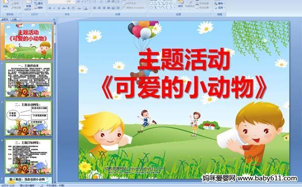 幼儿园中班主题活动《可爱的小动物》ppt课件
