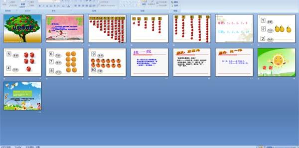 幼儿园大班数学课件:认识单双数