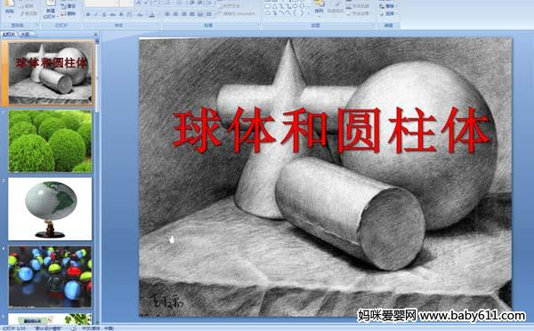 儿园大班科学 球体和圆柱体 多媒体课件图片