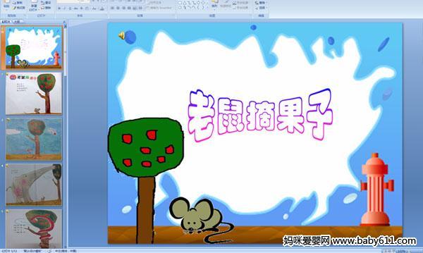 幼儿园小班语言课件:小老鼠摘果子