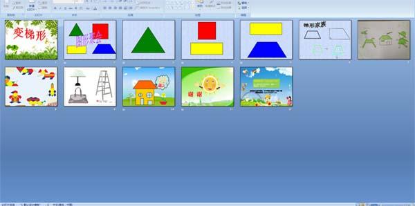 活动目标 1、引导幼儿初步感知梯形的基本特征。 2、巩固幼儿对已学几何图形的认识,发展幼儿的观察力和思维能力 。 3 、诱发孩子们学习图形的兴趣。 此ppt多媒体课件总共12页,请往下拉点击下方按钮进行下载。