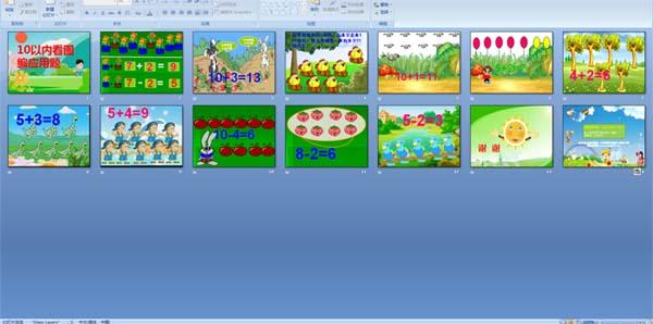 幼儿园大班数学课件《10以内看图编应用题》