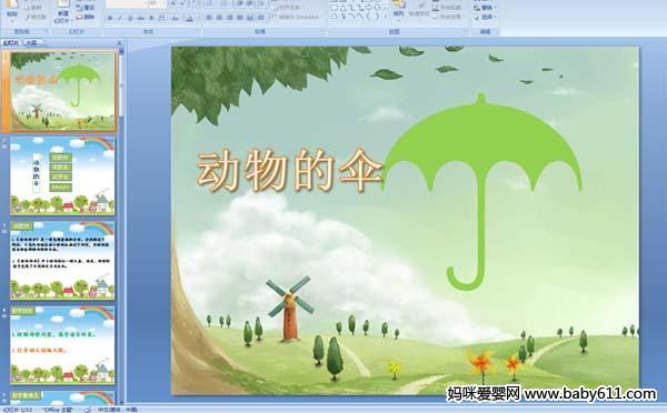 幼儿园大班说课稿《动物的伞》ppt课件
