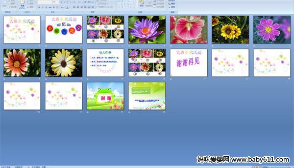 幼儿园大班美术课件:美丽的花朵
