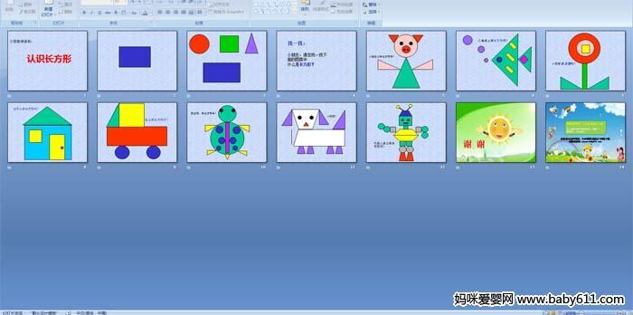 幼儿园小班数学活动:认识长方形
