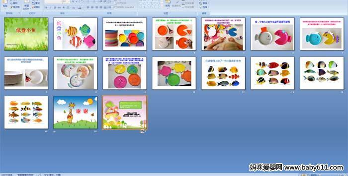幼儿园大班美术:纸盘小鱼图片