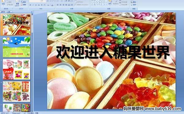 幼儿园中班主题活动:欢迎进入糖果世界