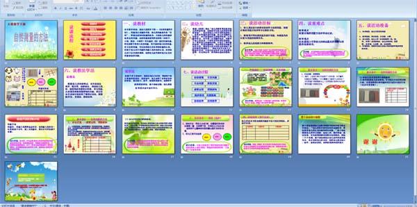 幼儿园大班数学《自然测量的方法》多媒体课件