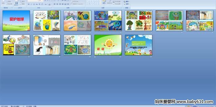 多媒体教学课件设计与制作图片