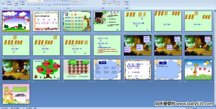 首页 小学课件 一年级 数学课件  小学一年级数学:两位数加一位数和整