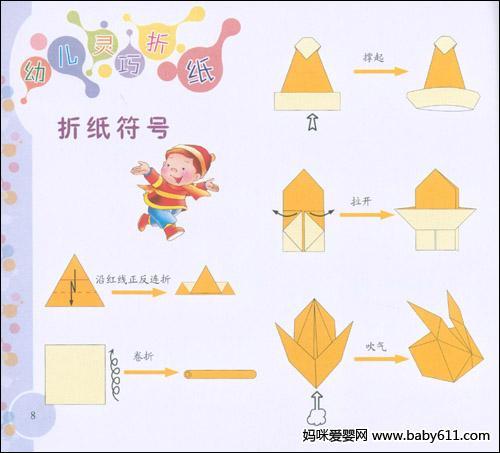 幼儿折纸:折叠符号4