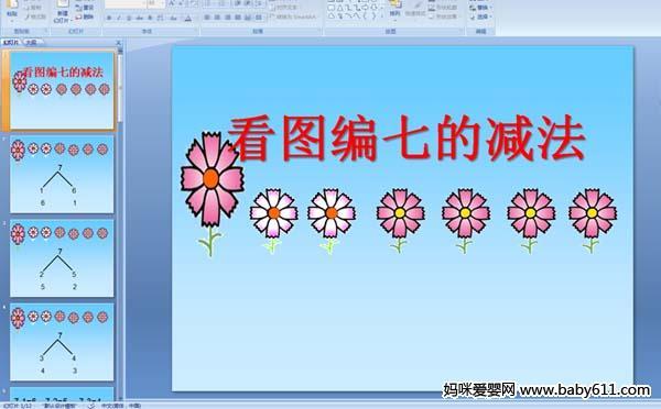幼儿园学前班数学:看图编七的减法(ppt课件)