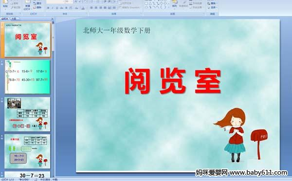 北师大小学一年级数学下册(阅览室)ppt