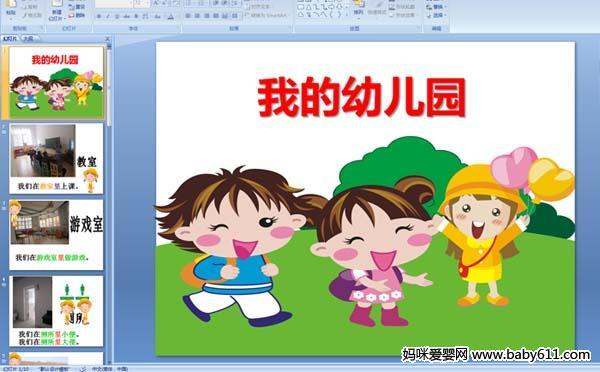 幼儿园小班主题活动课件:我的幼儿园