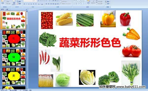 幼儿园小班健康PPT课件《蔬菜形形色色》
