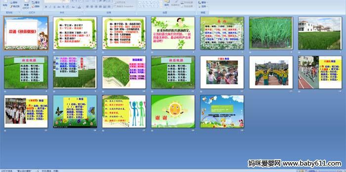 秧苗一语文年级(晨诵:小学做操)天津素质教育小学图片