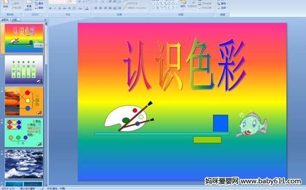 幼儿园小班美术《认识色彩》ppt课件图片