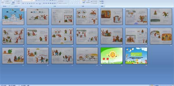 幼儿园中班绘本故事课件《真雪人假雪人》