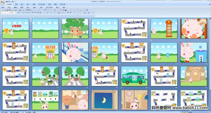 小兔做客ppt课件   幼儿园中班数学:小兔做客 ppt课件  活动目标
