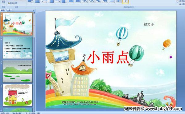 幼儿园小班散文:小雨点 (ppt多媒体课件)
