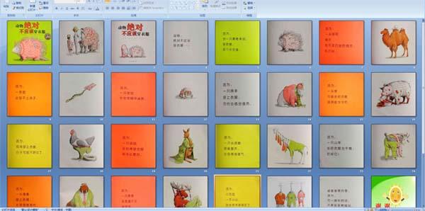 幼儿园大班绘本阅读课件:动物绝对不应该穿衣服