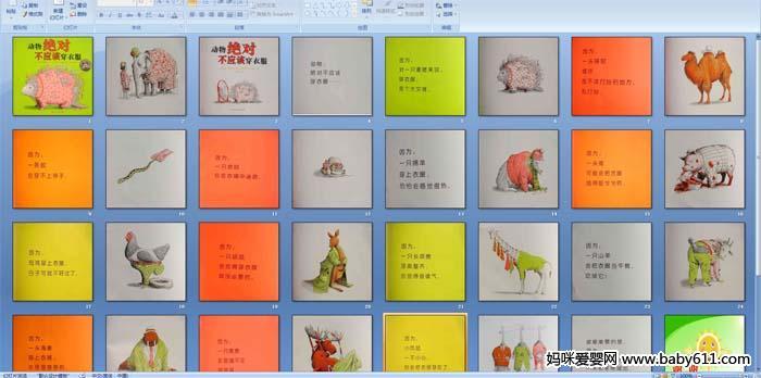 幼儿园绘本ppt课件:动物应不应该穿衣服《动物绝对不