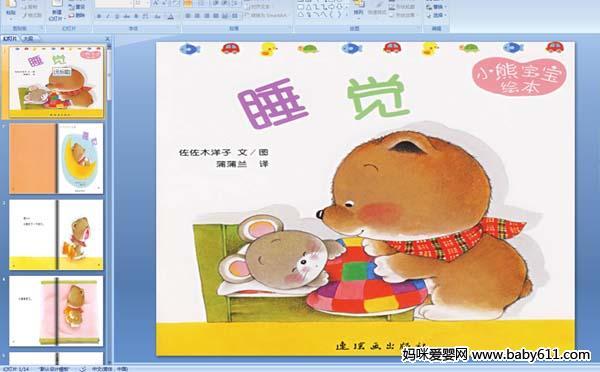 幼儿园绘本故事《小熊宝宝睡觉》ppt课件