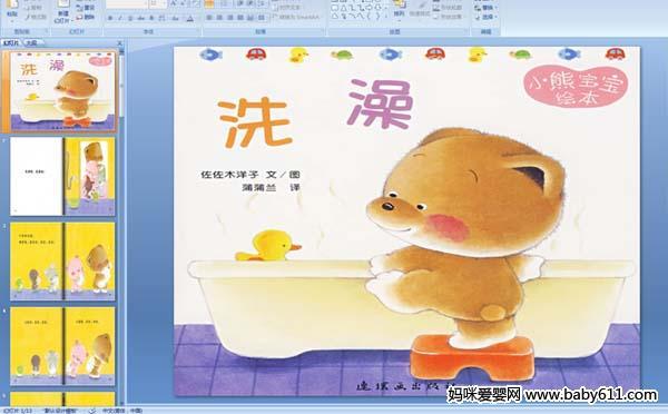 幼儿绘本课件——小熊宝宝洗澡