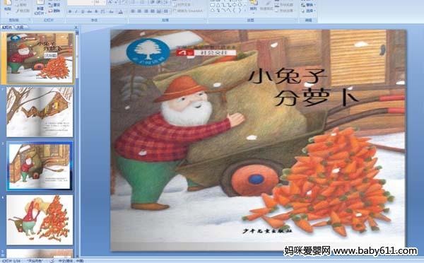 幼儿园中班绘本课件——小兔子分萝卜-幼儿园中班美术课件 简笔画之