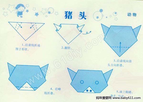幼儿园手工折纸:猪头图片