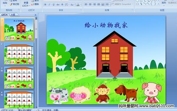 幼儿园中班数学PPT课件 给小动物找家