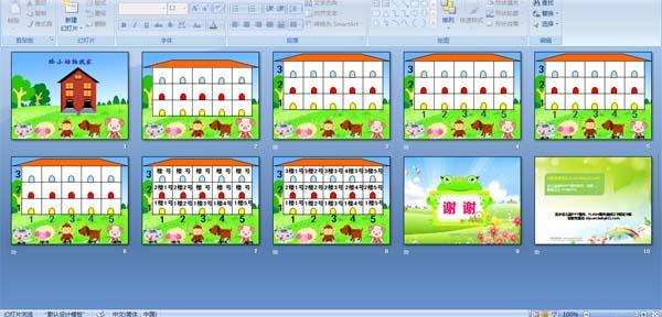 幼儿园结构数学ppt动物:给小课件找家花的中班说课稿图片