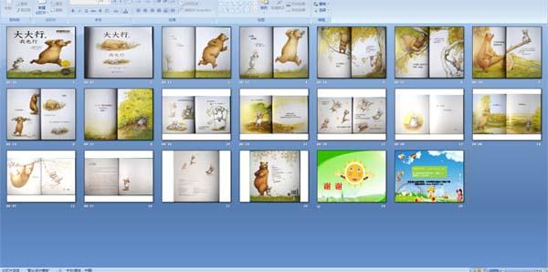 幼儿园绘本年级故事--大大行,我也小数教版三行人课件加减法教学设计图片