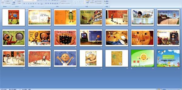 幼儿园课件绘本阅读中班大卫,不巫溪高中录取线图片