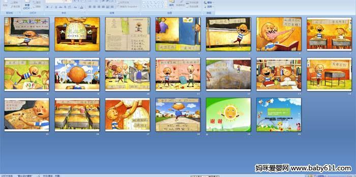 幼儿园绘本课件大卫上学去ppt故事双脚染绿我们生字春光教学设计图片