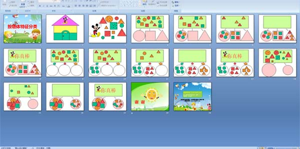 幼儿园小班数学:按物体特征分类(多媒体课件)