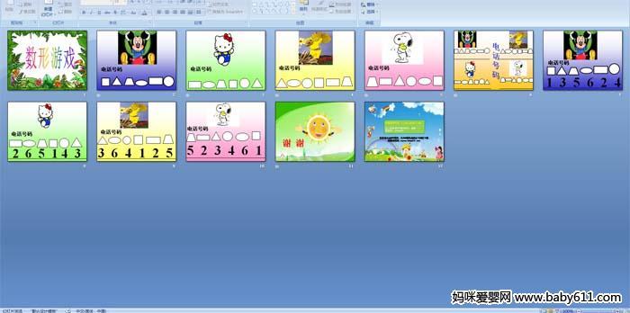 幼儿园数学游戏教案 幼儿园户外游戏教案 幼儿园小班数学游戏 幼儿园