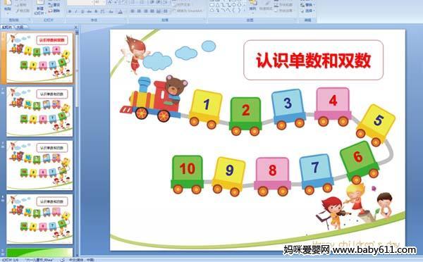 数学课件 - 幼儿园数学计算ppt课件