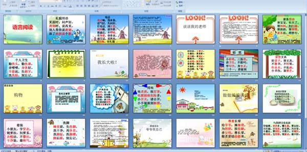 幼儿园学前班语文课件:语言阅读