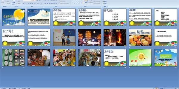 幼儿园大班节日活动:快乐的中秋节(多媒体课件)