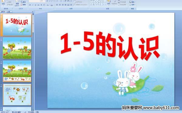 课堂一小学数学课件--1-5的认识小学语文创意年级图片