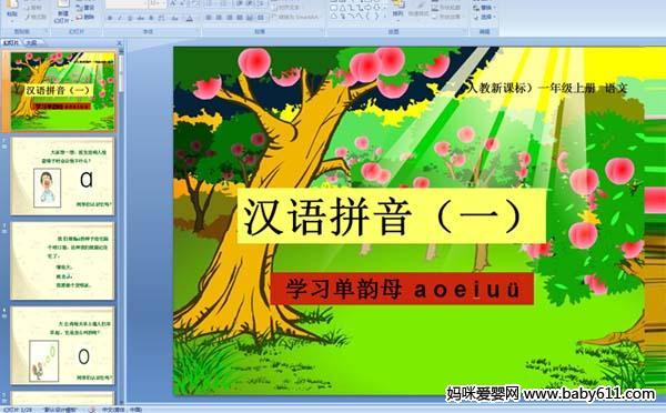 小学一年级语文 汉语拼音学习单韵母 a o e i u ü