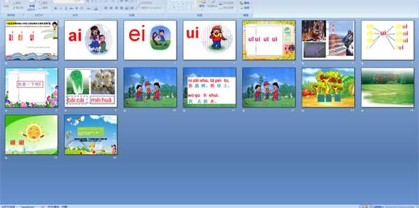 小学一年级语文课件 汉语拼音aieiui
