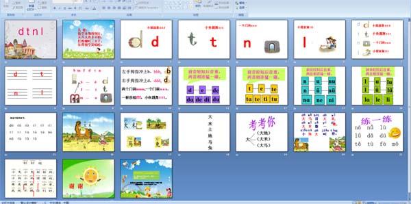 小学一年级语文课件 汉语拼音dtnl