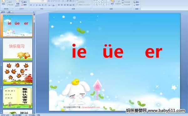 小学一年级语文课件 汉语拼音ie ue er
