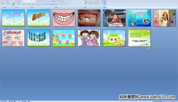 幼儿园中班健康活动ppt《白白的牙齿》