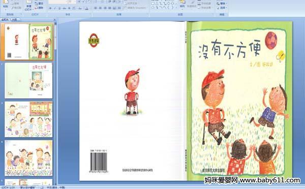 幼儿园绘本故事——没有不方便(多媒体课件)图片