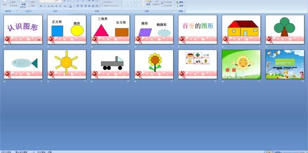 幼儿园小班数学(多媒体课件)——认识图形