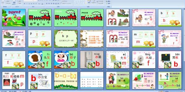 小学一年级语文课件 拼音bpmf
