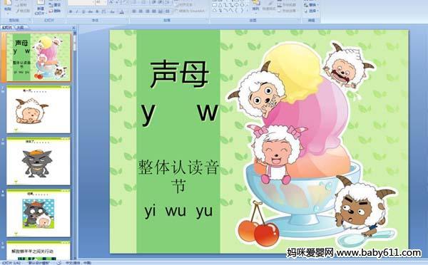 小学一年级语文课件 汉语拼音y w